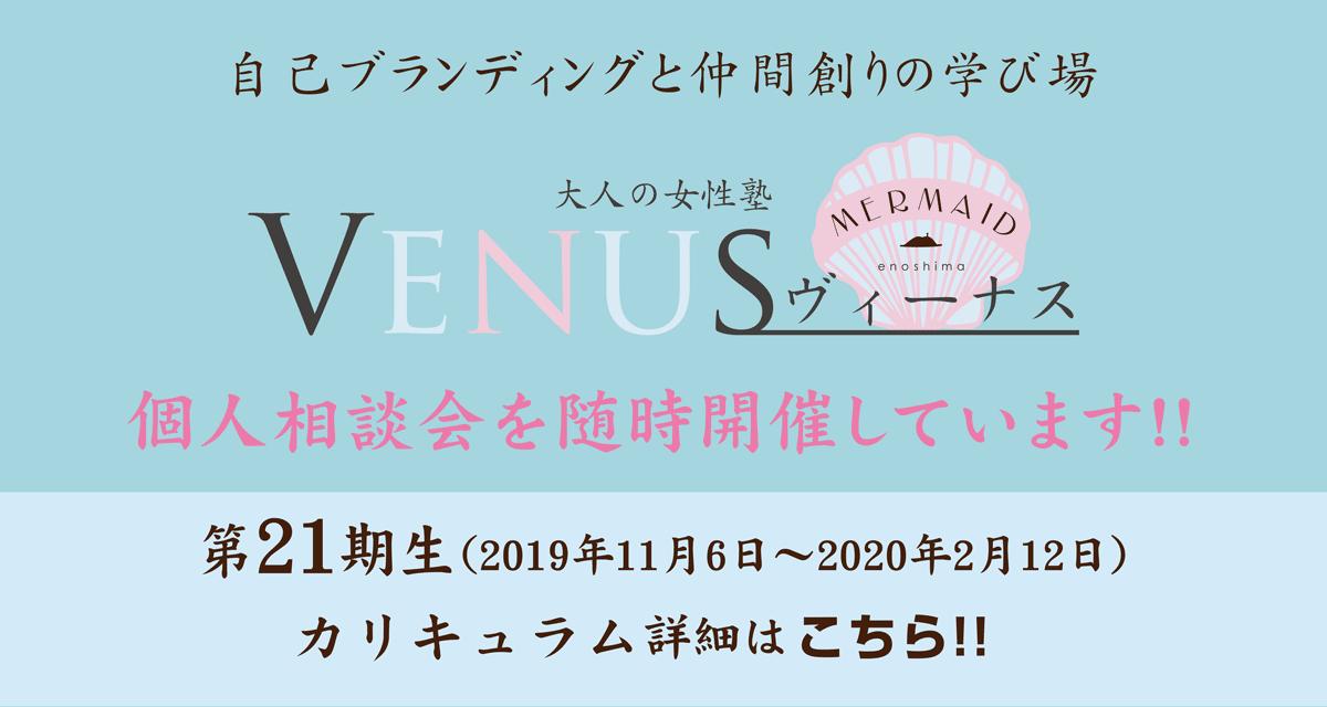 venus_cal